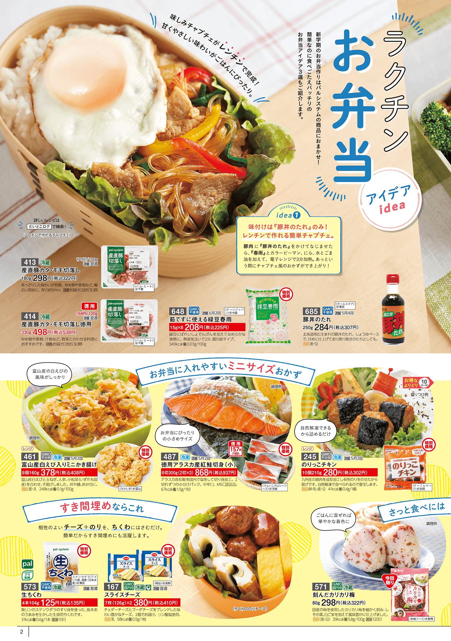 コープデリ 手数料 埼玉