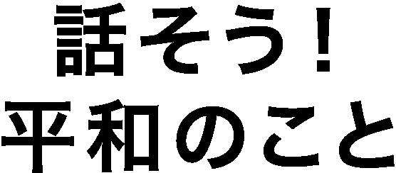 パルシステムの平和活動|生協(コープ/COOP)の宅配パルシステム注文 ...